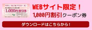WEBサイト限定 1,000円割引クーポンのダウンロードはこちらから!