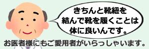 吉祥院病院 糖尿病専門医 三浦 次郎先生からの声