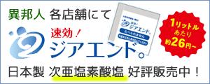 日本製次亜塩素酸塩 速効!ジアエンド。