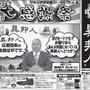 新聞各紙に広告掲載中!