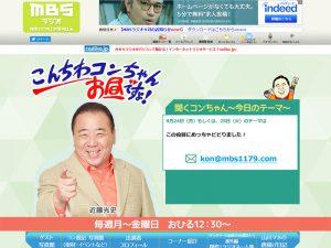 3月17日 MBSラジオ「こんちわコンちゃんお昼ですょ!」に登場予定!