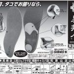 3月の新聞掲載・ラジオ放送予定