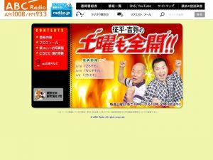 3月12日 ABCラジオ「征平・吉弥の土曜も全開!!」に登場予定です!