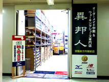 2016年3月5日に京阪枚方店がリニューアルオープン!