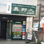 2016年3月5日に異邦人 山科駅前店が新たにオープン!