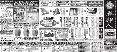 2016年4月に掲載される新聞広告