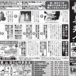 2016年4月の新聞掲載・ラジオ放送予定