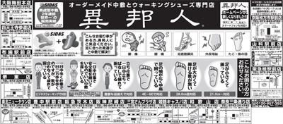 2016年5月に掲載される新聞広告