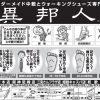 2016年5月の新聞掲載・ラジオ放送予定