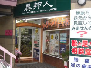 異邦人 京都寺町御池店 閉店のお知らせ