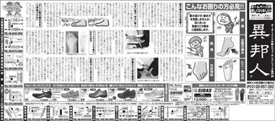 2016年6月に掲載される新聞広告