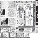 2016年6月の新聞掲載・ラジオ放送予定