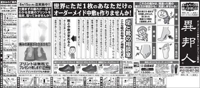 2016年7月に掲載される新聞広告