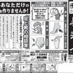 2016年9月の新聞掲載・ラジオ放送予定