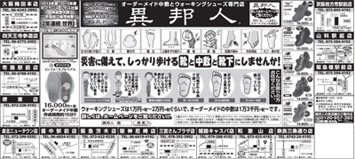 2016年10月に掲載される新聞広告