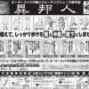 2016年11月の新聞掲載・ラジオ放送予定