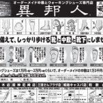 2017年2月の新聞掲載・ラジオ放送予定