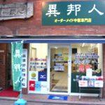 異邦人 サンライズ蒲田店 閉店のお知らせ