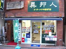 異邦人 サンライズ蒲田店の写真