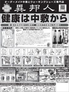 2017年3月に掲載される新聞の全面広告