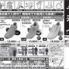 2017年3月の新聞掲載・ラジオ放送予定