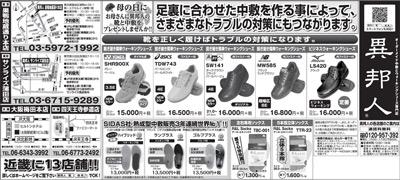 2017年4月に掲載される新聞の全面広告