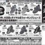 2017年7月の新聞掲載・ラジオ放送予定