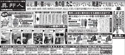 2017年10月の新聞掲載・ラジオ放送予定