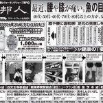 2018年5月の新聞掲載・ラジオ放送予定