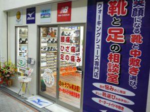 異邦人 阪急茨木店の写真
