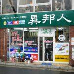 2017年10月8日・9日 異邦人 阪急桂駅前店 臨時休業のお知らせ