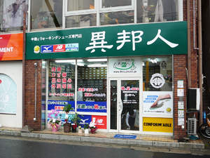 異邦人 阪急桂駅前店の写真