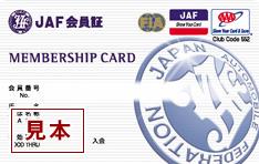 JAF会員証のサンプルイメージ