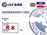2018年5月末まで!JAFの会員特別優待の特典!