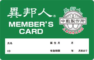 異邦人のメンバーズカードのサンプルイメージ
