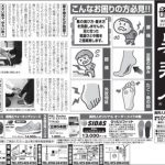 2018年6月の新聞掲載・ラジオ放送予定