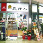 異邦人 姫路キャスパ店は2018年2月7日(水)・14日(水)営業致します。