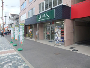 近鉄奈良線 奈良駅から異邦人 奈良三条通り店へのアクセス
