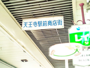 JR天王寺駅から異邦人 四天王寺参道店へのアクセス