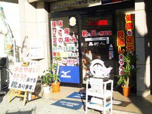 2018年3月20日(火)四天王寺参道店は臨時営業致します。