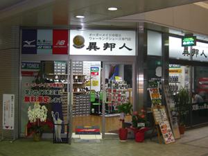 異邦人 姫路キャスパ店の写真