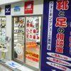 異邦人 阪急茨木店 2018年5月16日臨時休業致します。