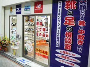 異邦人 阪急茨木店