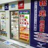 7/29(木) 異邦人 阪急茨木店 臨時休業のお知らせ
