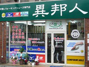 阪急桂店の2018年9月16日(日)・17日(月祝)臨時休業臨時休業のお知らせ