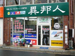 2/22・23 異邦人 阪急桂駅前店 臨時休業のお知らせ