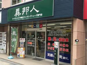 異邦人 奈良三条通り店の写真