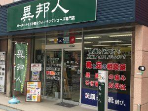 異邦人 奈良三条通り店