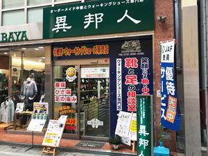 異邦人 堺東店の写真