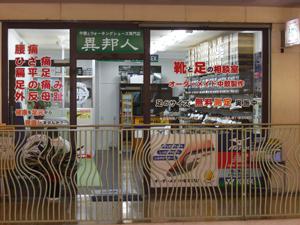 異邦人 三宮さんプラザ店の写真